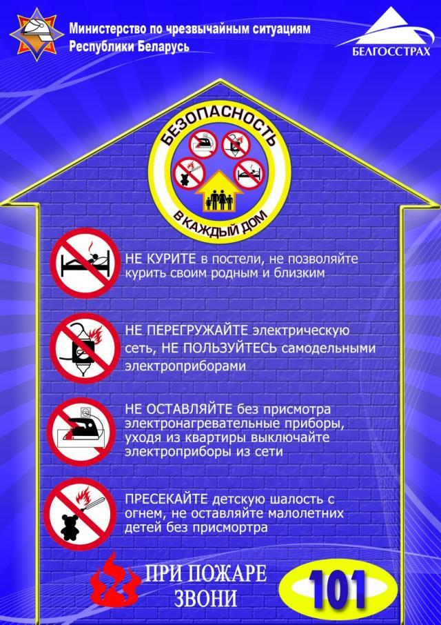 bezopasnost v kazhdyy dom